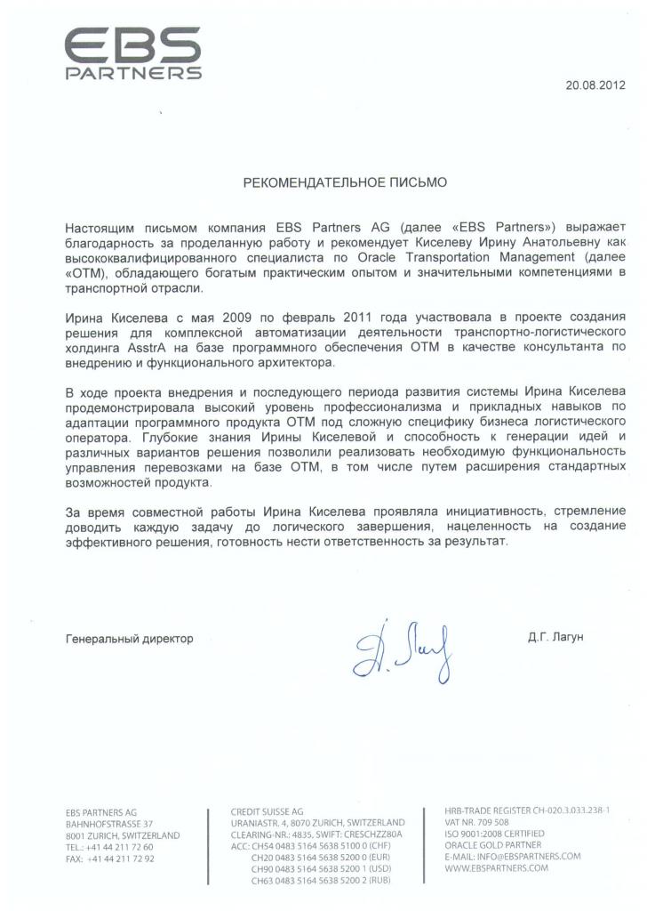 Киселева_Асстра