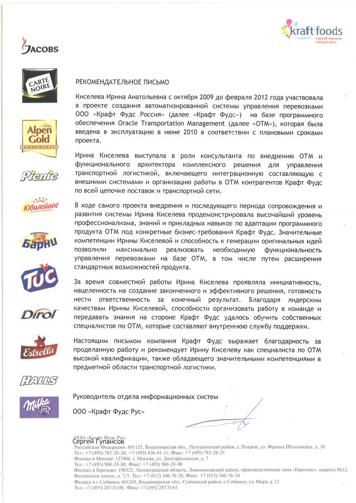 Киселева_Крафт