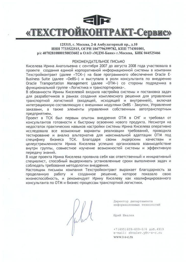 Киселева_ТСК